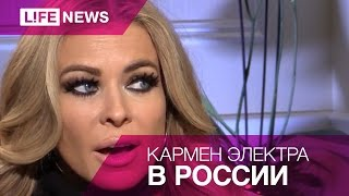 Кармен Электра рассказал о своих выступлениях в Петербурге