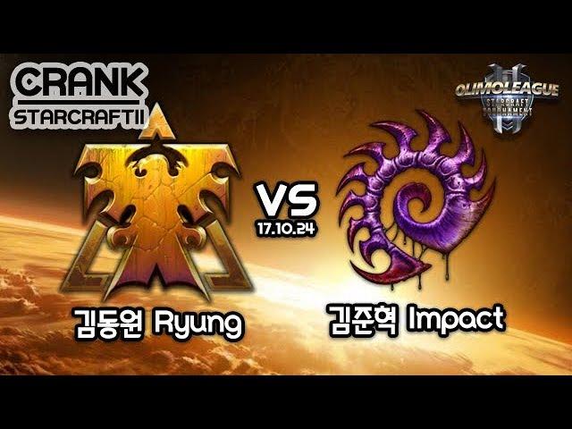 결승 김동원(T) vs 김준혁(Z) 올리모리그 10월 월장원전 17.10.24