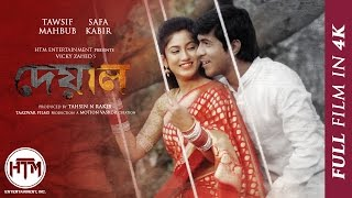 Deyal – Tawsif Mahbub, Safa Kabir Video Download