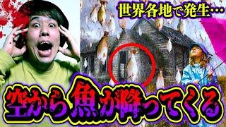 【都市伝説】空から大金や魚が降ってくる怪奇現象が存在した!