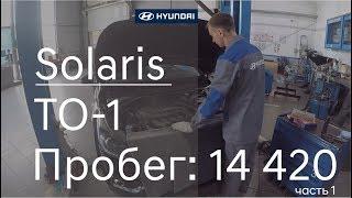 видео Техническое обслуживание Хендай Солярис
