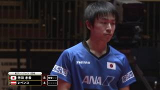 男子シングルス1回戦 丹羽 孝希 vs レベンコ ハイライト