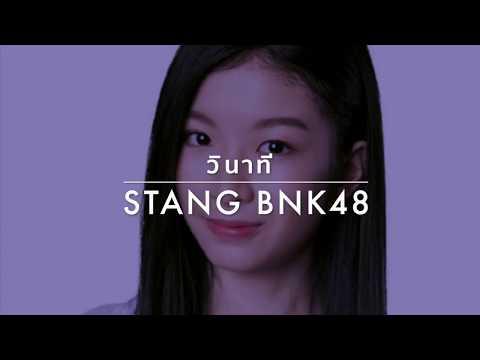 วินาที Stang BNK48