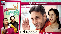 "Superstar Ka Super Show - Eid Day 2 - Hum TvUff Ye Parosi "" Eid Special 3rd Day "" - 28th June 2017 -"