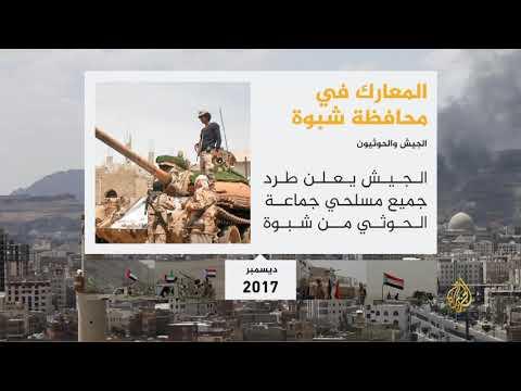 أبرز المحطات التاريخية بمحافظة شبوة اليمنية  - نشر قبل 2 ساعة