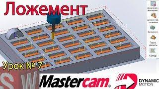 Урок 7. Создаем шаблон и пишим УП для ложемента в solidworks + mastercam.