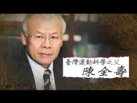 口述歷史:臺灣運動科學之父陳全...