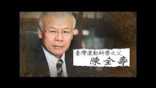 口述歷史:臺灣運動科學之父 陳全壽
