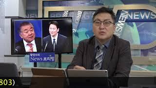 [황장수의 뉴스브리핑] 지지율 폭락한 문정권 남북간 벌어지는 물밑거래 국민 앞에 고백하라! [사회이슈] (2018.01.25) 1부