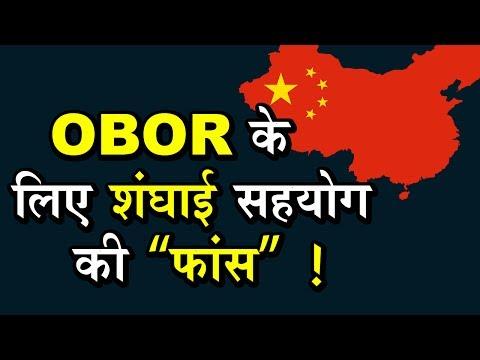 SCO के ज़रिये OBOR के लिए India को मानना चाहता है China !!