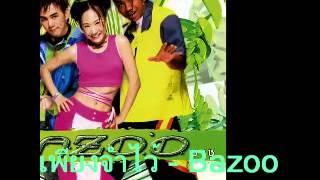 เพียงจำไว้ -  บาซู Bazoo