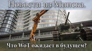 Свежие новости из Минска. Что WoT ожидает в будущем?