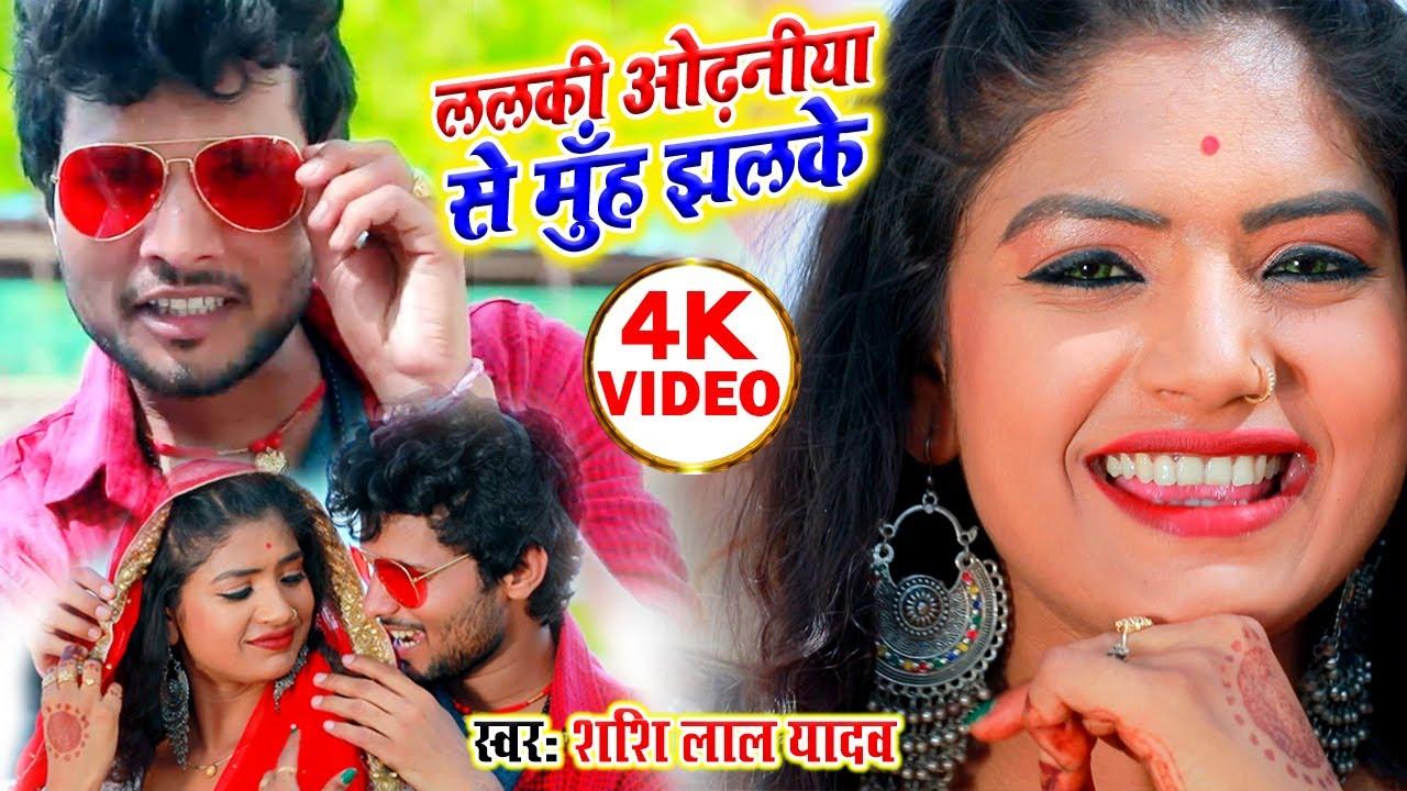 #shashi lal yadav का सबसे धमाकेदार वीडियो - ललकी ओढ़नीया से मुँह झलके - Bhojpuri Video Song 2020