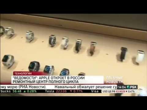 Apple создаст в России ремонтный центр полного цикла