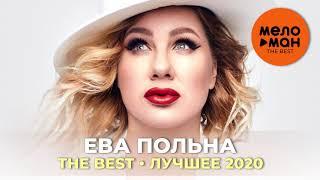 Ева Польна - The Best - Лучшее 2020