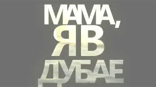 ДУ-БАЙ