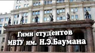 Гимн студентов МВТУ имени Баумана.