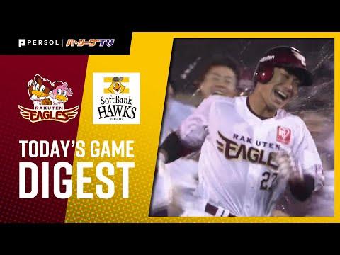 2021年10月13日 東北楽天対福岡ソフトバンク 試合ハイライト