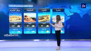 النشرة الجوية الأردنية من رؤيا 23-3-2019