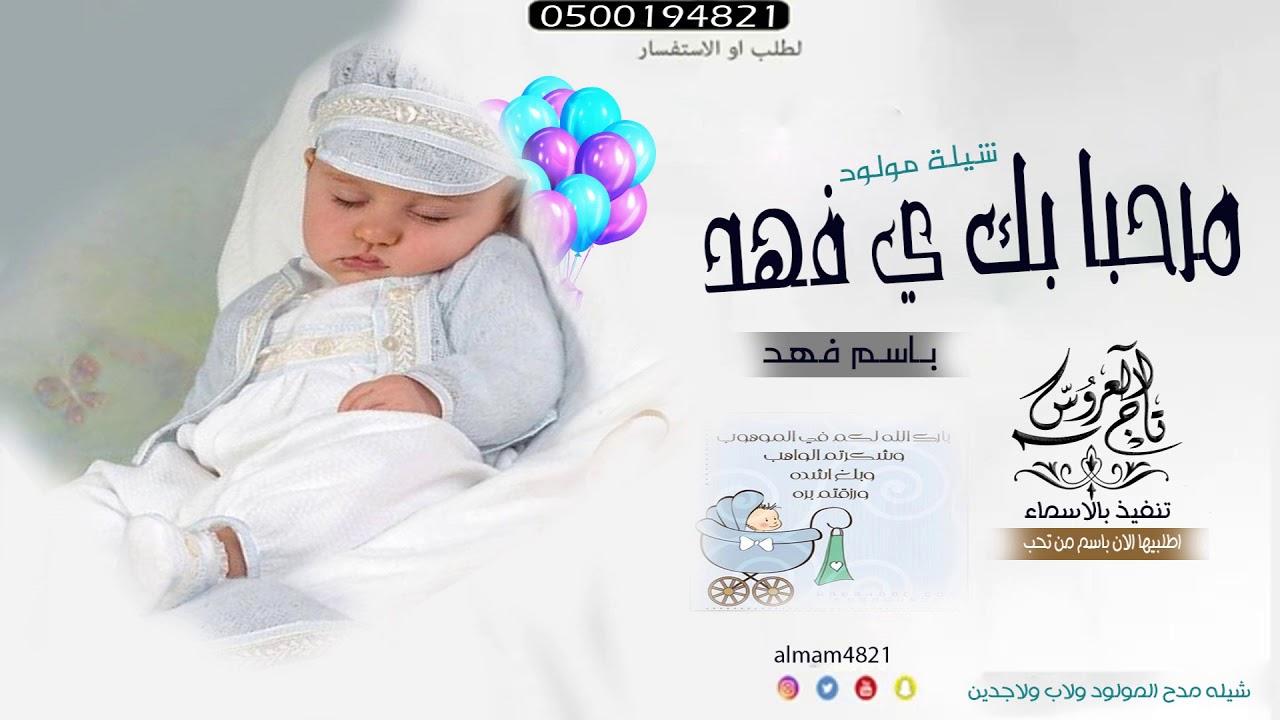 عبارات مولود باسم فهد