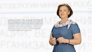 Сивец Светлана Викторовна - Новации 2016 года порядка применения бюджетной классификации
