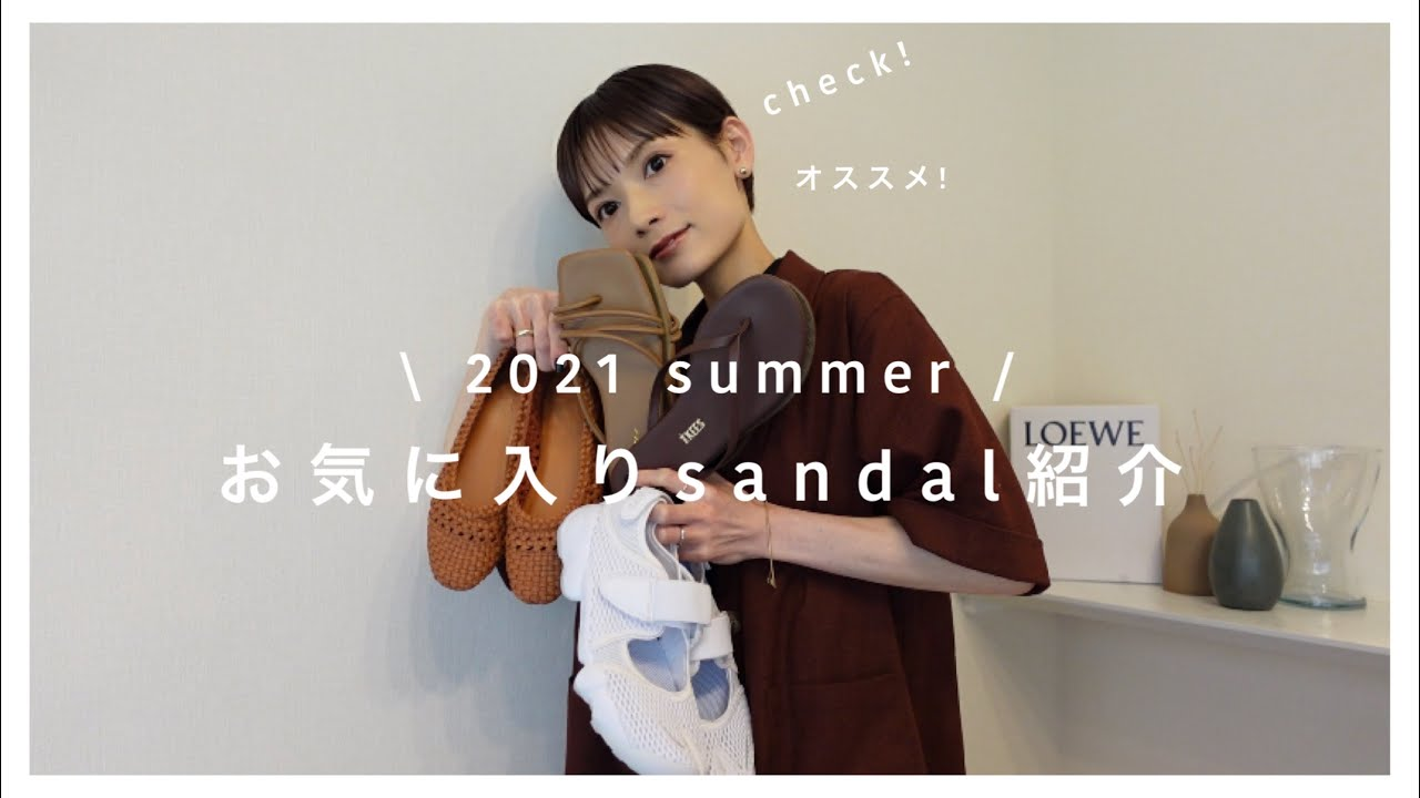 【サンダル】2021年オススメの春夏シューズ紹介【元アパレル店員】