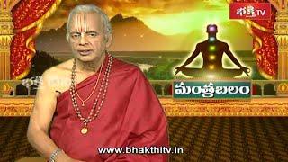 Sarva Karya Siddhi Mantra | Importance | Mantrabalam | Archana | Bhakthi TV