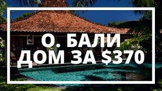 Жить на Бали: снять дом на Бали за $370. Аренда дома в Убуде. Переехать на Бали (2019)
