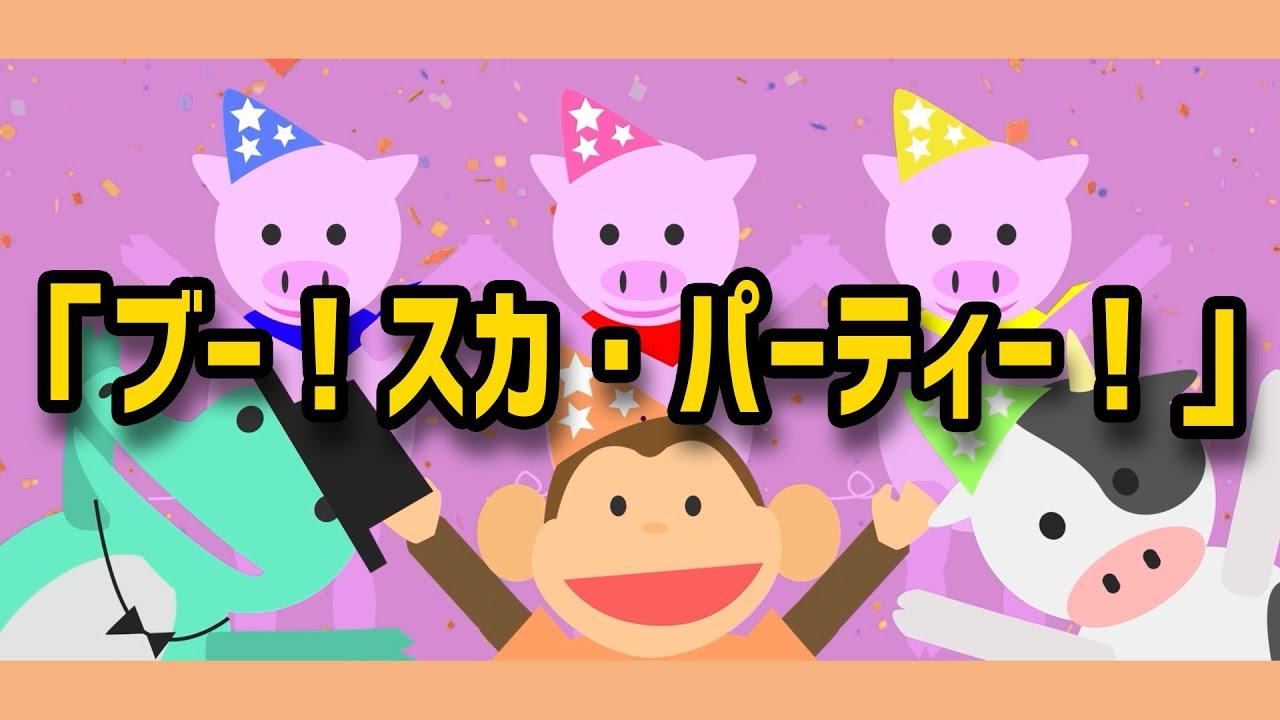 ブー!スカ・パーティー!【おかあさんといっしょソング】今月のうたアニメーション/Japanese song