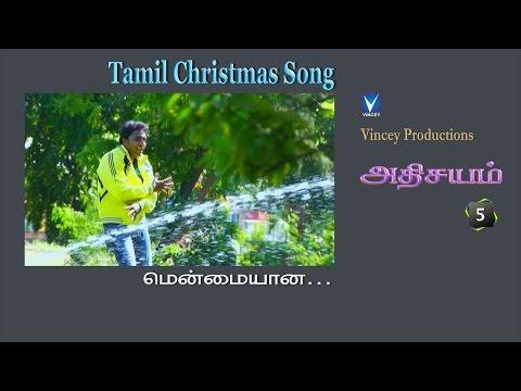 மென்மையான | Tamil Christmas Song | அதிசயம் Vol-5