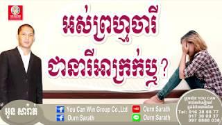 អស់ព្រហ្មចារី ជានារីអាក្រក់ឬ? - No original Virgin is it a bad girl?   Ourn Sarath