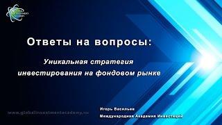 Уникальная стратегия инвестирования на фондовом рынке. Обучение от Игоря Васильева.