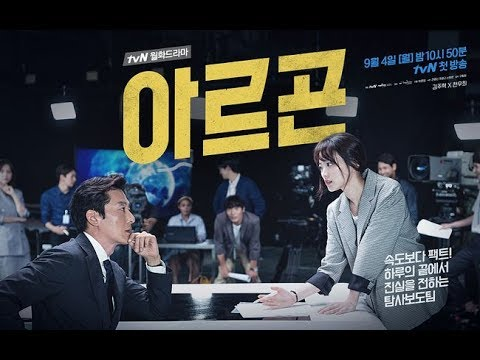 Argon Korean Drama Trailer 2017