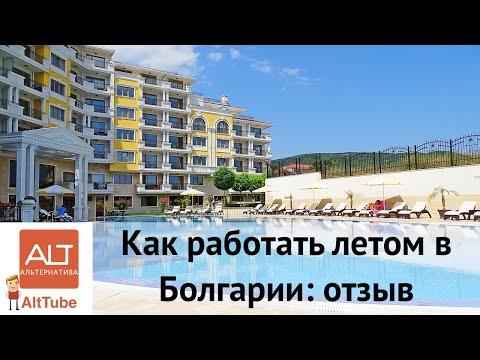 AltTube #71. Мое лето в Болгарии: как я работала в отеле