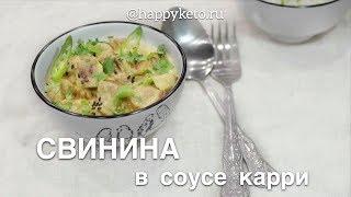 HappyKeto.ru - Кето диета, рецепты. Свинина в соусе карри