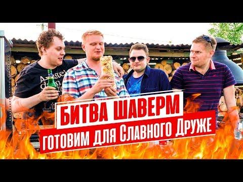 БИТВА ШАВЕРМ (feat.