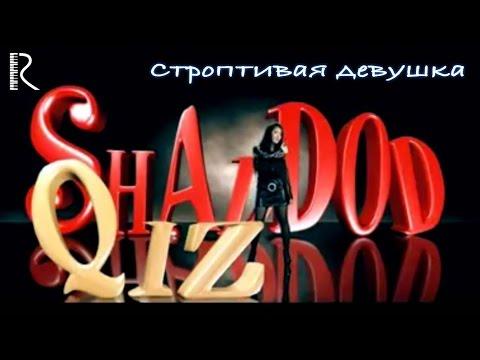 Строптивая девушка | Шаддод киз (узбекфильм на русском языке) #UydaQoling