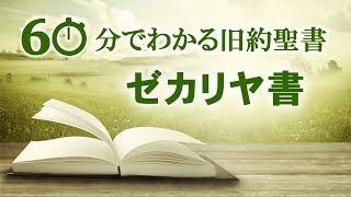 60分でわかる旧約聖書(38)ゼカリヤ書