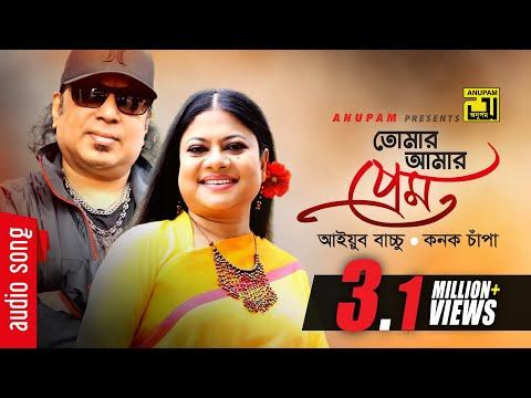 Tomar Amar Prem | তোমার আমার প্রেম | Song By Ayub Bachchu &  Kanak Chapa