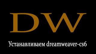 Как установить и активировать программу dreamweaver-cs6 + таблетка