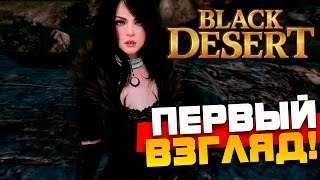 Black Desert - Первый взгляд! - Угарный редактор!