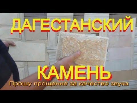 Как облицевать дом дагестанским камнем
