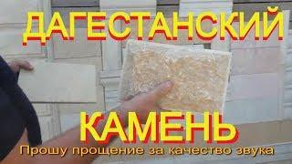 видео Натуральный дагестанский камень ракушечник