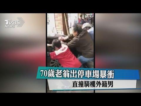 70歲老翁出停車場暴衝 直撞騎樓外籍男