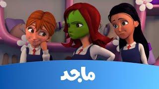 مدرسة البنات - قمر تكتشف حقيقة الآنسة نون - قناة ماجد Majid Kids TV