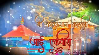 Mi Kalajan Korli Aai Ekveera - DJ MALHAR