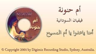 ترنيمة  امنا ياعدرا  - فيفيان السودانية - من البوم ام حنونة