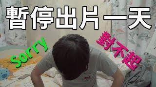 Publication Date: 2018-01-26   Video Title: 暫停出片一天   薑檸樂