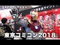 東京コミコン2018 コスプレ&展示コレクション の動画、YouTube動画。