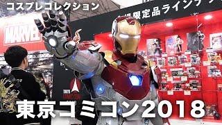 東京コミコン2018 コスプレ&展示コレクション